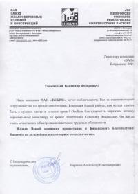 Отзыв от компании Спецтехника ЗЖБИК