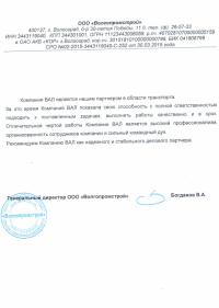 Отзыв от компании Волгопромстрой