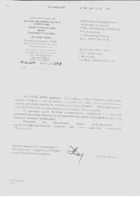 Компания ВАЛ получила сертификат от предприятия КБМ