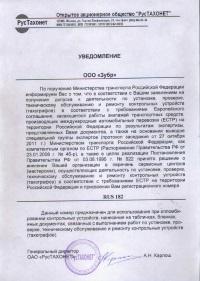 ОАО РусТАХОНЕТ выдала сертификат для компании ВАЛ