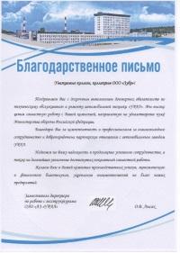 Сертификат от официального дилера УРАЛ для ООО ВАЛ