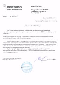 Сертификация по отношению к строительному предприятия ООО ВАЛ от ПЕПСИКО