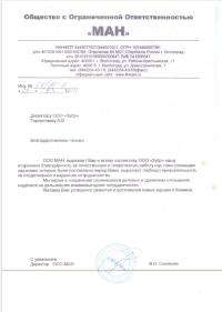 ООО МАН выдало официальный сертификат о дилерстве для ООО ВАЛ