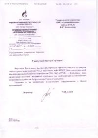 Сертификация пройдена от компании АСТРАХАНЬГАЗГЕОФИЗИКА
